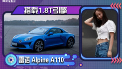 Alpine A110最新官图 搭1.8T引擎 配大尺寸格栅与双圆形日行灯
