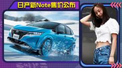 日产全新Note海外售价公布 双联屏内饰+增程式混动 搭载四驱系统