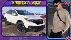 本田新款CR-V实拍!搭1.5T+CVT,外观配熏黑套件更运动