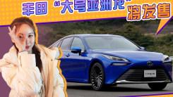 """丰田新""""大号亚洲龙""""将开售!内饰酷似雷克萨斯ES,溜背外观造型"""