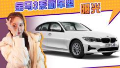 宝马3系新车型曝光!搭2.0T插电混合动力,售价大幅下调