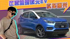 比亚迪新款元EV实车,换汉EV同款前脸真精致,售价可能会便宜