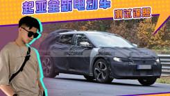 起亚全新电动车测试谍照!配备快充功能,竞争ID.4 将于明年亮相