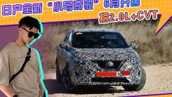 """日产全新""""小号奇骏""""6月开售!搭2.0L+CVT,内饰升级悬浮屏"""