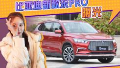 比亚迪新款宋Pro DM来了!油耗仅0.9升,用车成本更低,或16万起