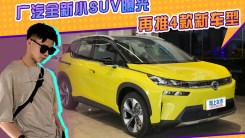 广汽全新小SUV曝光,轴距2750mm,外观个性,年内就能买