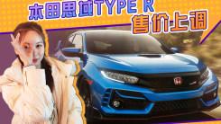 本田新款思域TYPE R涨价了!减震系统升级,发动机还是2.0T