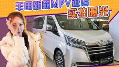 丰田新MPV进店实拍!尺寸比埃尔法还大,搭3.5L、2.8T引擎