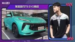 东风风行T5 EVO到店!预售10.49万起,明年3月上市