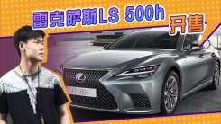 雷克萨斯全新LS 500h开售!搭3.5升引擎,配置大升级