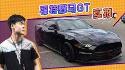福特野马GT实拍!亮黑轮毂+四出排气,配手动变速箱