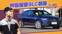奔驰新款GLC轿跑上市!46.08万起售,入门涨2千