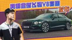 宾利全新飞驰V8官图发布!搭4.0T引擎,可四轮转向