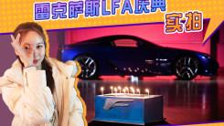 雷克萨斯LFA庆典实拍!搭4.8升V10引擎+序列式变速箱 限量500台