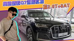 奥迪新款Q7进店实拍!搭2.0T+8AT,动力媲美奔驰GLE