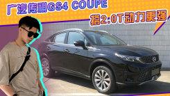 广汽传祺GS4 COUPE新版本,搭2.0T动力更强,家族多款车或将应用
