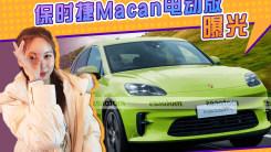 保时捷Macan电动版曝光 计划明年亮相,将取代纯燃油Turbo版车型