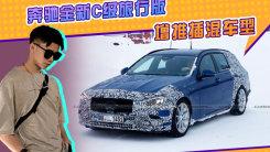 奔驰全新C级旅行版曝光!搭2.0T,年内即将推出,增插混版车型