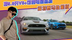 福特野马性能版细节曝光!搭5.0升V8+可变电磁悬挂 排气音量可调
