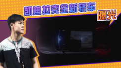 凯迪拉克全新轿车曝光!一体式大屏,智能玻璃车顶