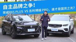 荣威RX5 PLUS与吉利博越 Pro,谁才是国货之光?