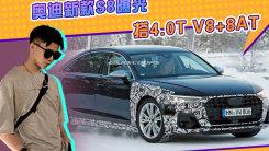 奥迪新款S8曝光!搭4.0T V8+8AT,下半年即将亮相