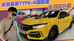 本田思域TYPE-R限量版实拍!特殊黄色涂装,限量20台 性能再升级