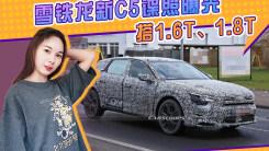 雪铁龙全新C5曝光!搭1.6T、1.8T,今年年内在华国产开售