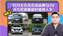 15万左右买合资品牌SUV 这几款销量最好值得入手!