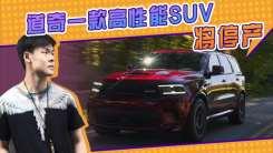 道奇一款高性能SUV将停产!搭6.2T,贯穿式LED尾灯