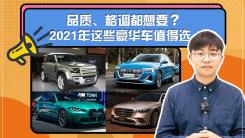 品质、格调都想要?2021年这些豪华车值得选