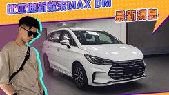 二季度上市!比亚迪新款宋MAX DM最新消息,尺寸加长,油耗降低