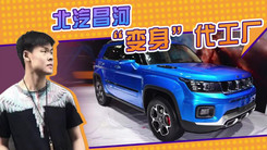"""北汽昌河""""变身""""代工厂!投产BJ30等,内部消化产能"""