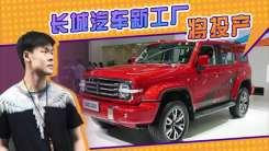 """长城汽车新工厂将投产!打造""""坦克600""""等高端SUV"""
