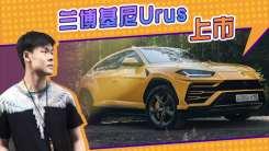 兰博基尼Urus实拍!搭4.0T V8,车尾配四出排气