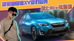 斯巴鲁新款XV售价曝光!搭2.0L+电动机,配置升级更丰富