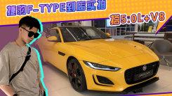 捷豹F-TYPE到店实拍!搭5.0升V8引擎+高性能刹车,换装新灯组