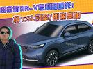 本田全新HR-V专利图曝光!搭1.5L引擎即将亮相