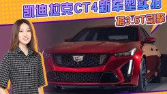 凯迪拉克CT4新车型实拍 搭3.6T引擎 配碳纤维座椅