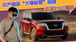 """日产全新""""大号奇骏""""亮相!尺寸比途昂还大,国产将换搭2.0T引擎"""