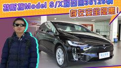 存在安全隐患!特斯拉Model S/X将召回36126辆