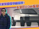 沃尔沃全新车型曝光!外观比XC90还硬朗