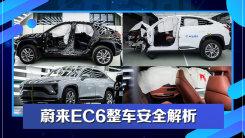碰撞保护乘员安全就够了?蔚来重新定义电动车安全