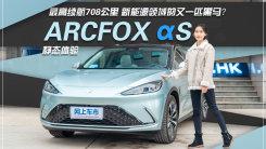 静态体验ARCFOX全新轿车,最高续航708公里!