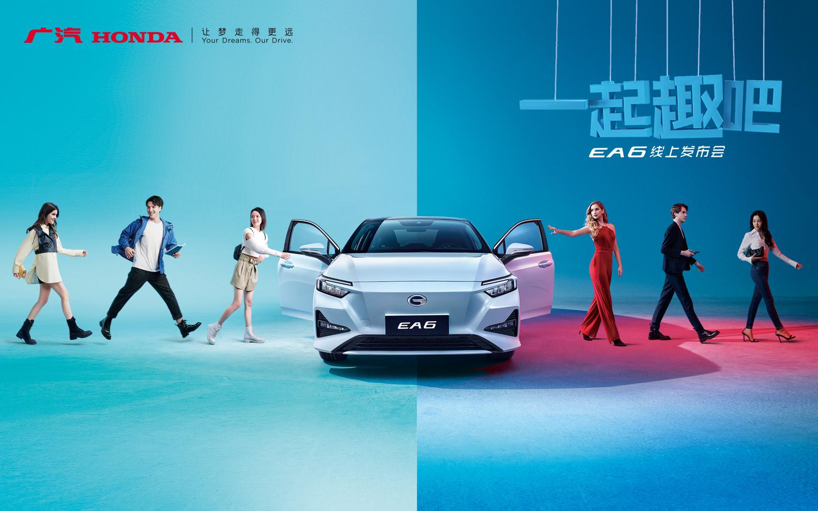 广汽<font color='red'>本田</font>首款纯电动轿车EA6上市发布会
