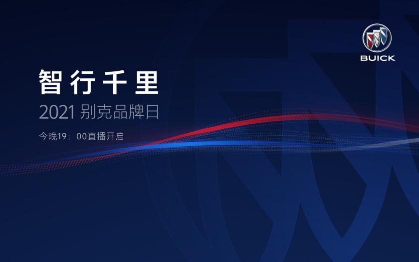 """""""智行千里""""2021<font color='red'>别克</font>品牌日直播"""