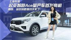 上海车展起亚智跑Ace量产车首发亮相,逍客、途岳的最强对手来了!