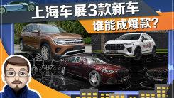 上海车展这3款新车,最低10.98万,最高146.8万,谁能卖爆?
