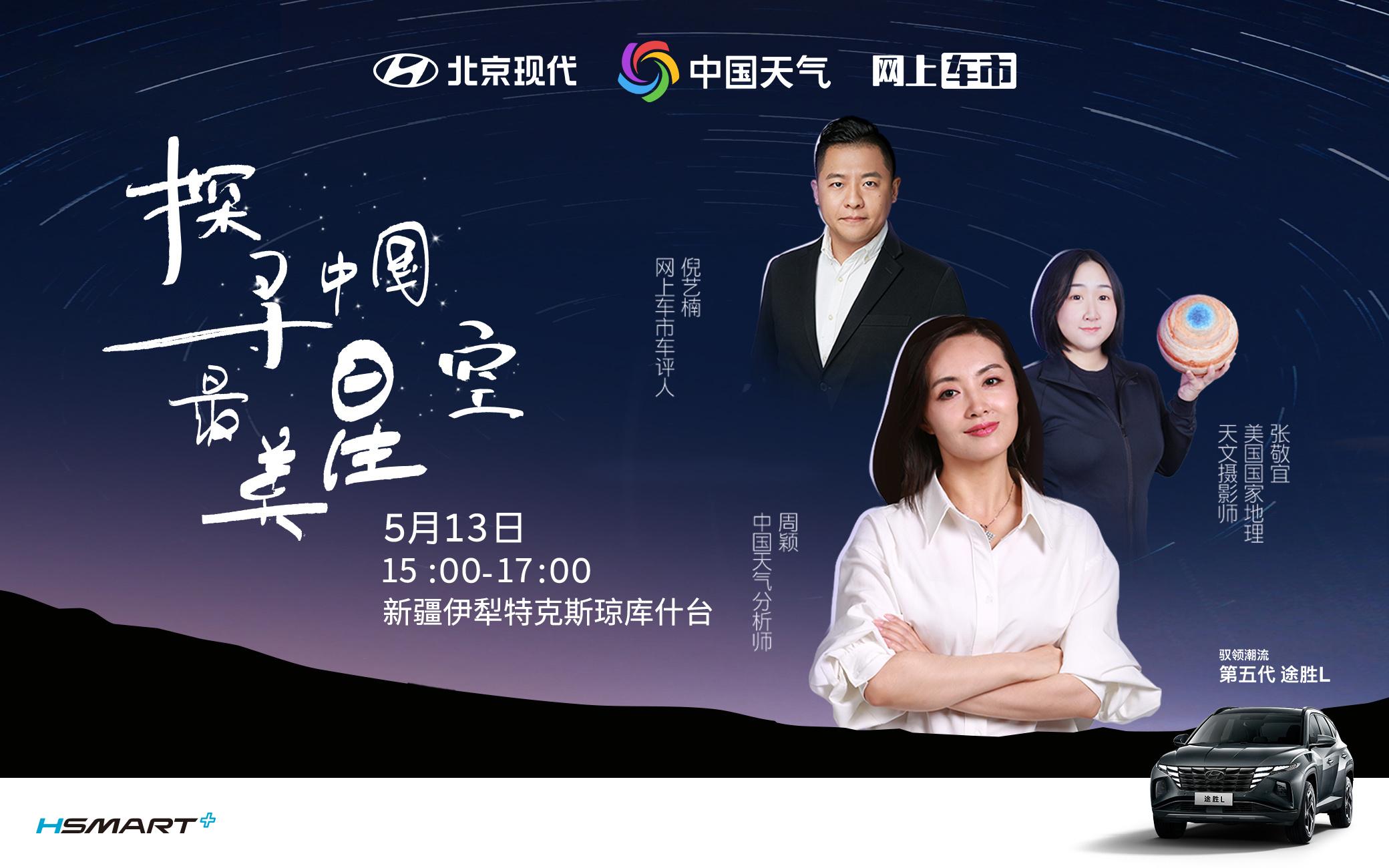 探寻中国最美星空