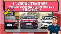 8万就能搞定的三款家轿 全新荣威i5/吉利帝豪UP/长安逸动PLUS谁更有性价比?